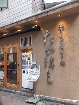 shinjuku-takahashi2.jpg