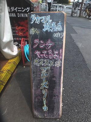 shinjuku-takamaru1.jpg