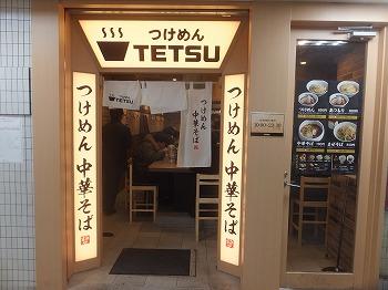 shinjuku-tetsu1.jpg