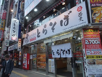 shinjuku-torasoba1.jpg