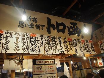 shinjuku-torobako11.jpg