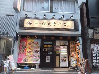 shinjuku-tsunohazu-jindaiji1.jpg