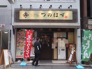 shinjuku-tsunohazu-jindaiji3.jpg