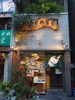 shinjuku-tsurukame1.jpg