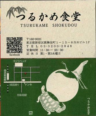 shinjuku-tsurukame10.jpg
