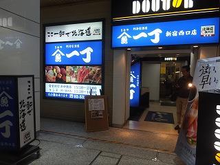 shinjuku-uoyaiccho1.jpg