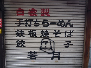 shinjuku-wakatsuki4.jpg