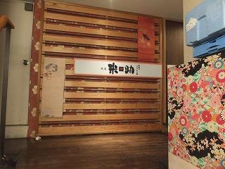 shinjuku-yonesuke2.jpg
