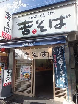 shinjuku-yoshisoba6.jpg