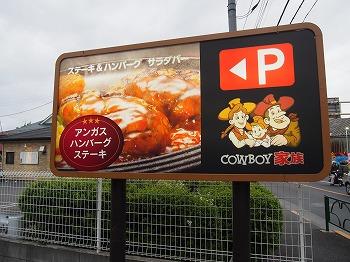 syakujii-cowboy-family1.jpg