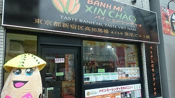takadanobaba-banhmixinchao1.jpg