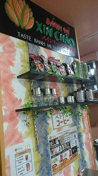 takadanobaba-banhmixinchao2.jpg