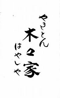 takadanobaba-hayashiya1.jpg
