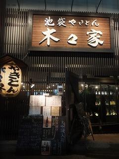 takadanobaba-hayashiya2.jpg