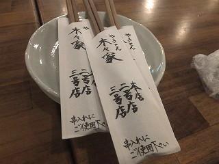 takadanobaba-hayashiya5.jpg