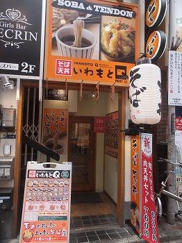 takadanobaba-iwamoto-q1.jpg