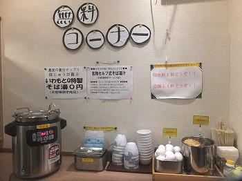 takadanobaba-iwamoto-q2.jpg