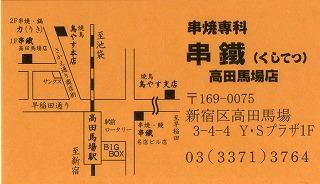 takadanobaba-kushitetsu2.jpg