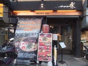 takadanobaba-menya-sou2.jpg