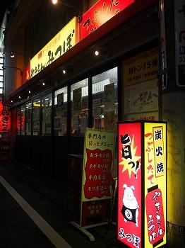 takadanobaba-mitsubo18.jpg