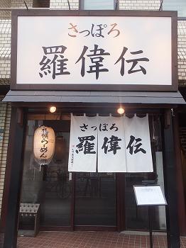 takadanobaba-raiden1.jpg