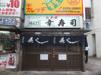 takadanobaba-sachizushi1.jpg