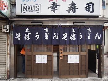 takadanobaba-sachizushi2.jpg