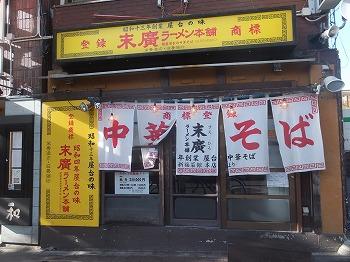 takadanobaba-suehiro1.jpg