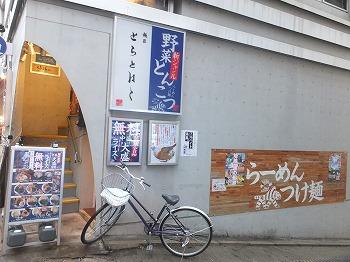 takadanobaba-toratohato2.jpg