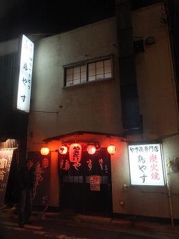 takadanobaba-toriyasu24.jpg