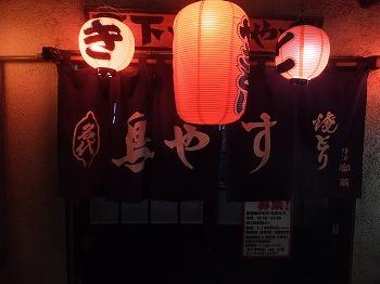 takadanobaba-toriyasu25.jpg