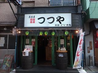 takadanobaba-tsutsuya1.jpg