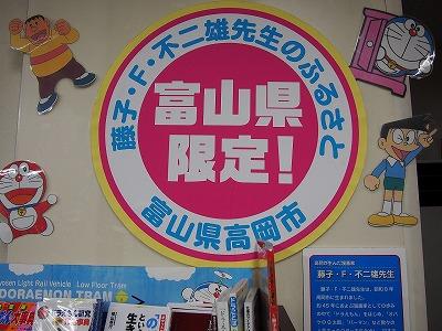 takaoka208.jpg