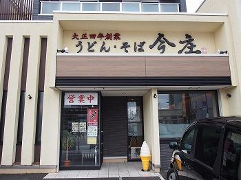 takaoka219.jpg
