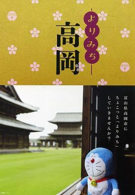 takaoka247.jpg