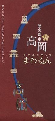 takaoka249.jpg