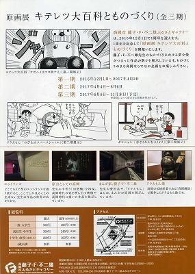takaoka260.jpg