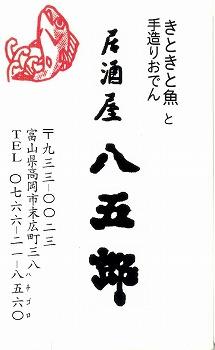 takaoka261.jpg