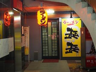 takaoka57.jpg