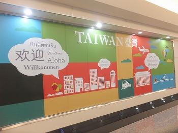 taoyuan-airport31.jpg
