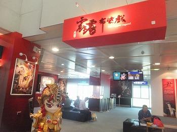 taoyuan-airport41.jpg