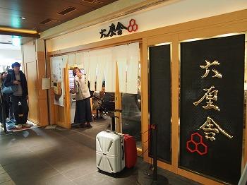 tokyoeki-1bangai31.jpg