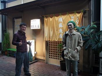 uonuma-sudo-sakanaya74.jpg