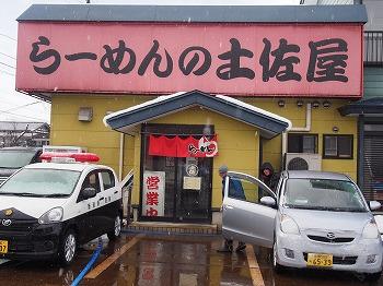 uonuma-tosaya16.jpg