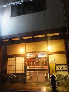 uonuma-tsuruya65.jpg