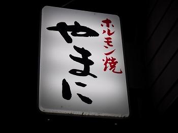 uonuma-yamani26.jpg