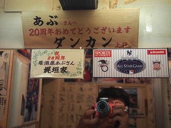yotsuya-abusan14.jpg
