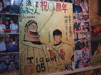 yotsuya-abusan16.jpg