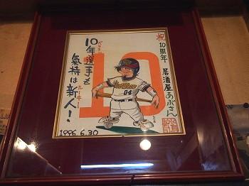 yotsuya-abusan17.jpg