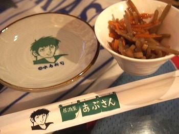 yotsuya-abusan19.jpg